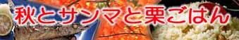 「秋とサンマと栗ごはん。」